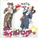 ネイルパンチ☆/NAiL