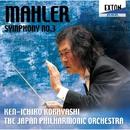 マーラー:交響曲第 3番/小林研一郎 & 日本フィルハーモニー交響楽団