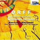 オルフ: カルミナ・ブラーナ/小林研一郎 & 日本フィルハーモニー交響楽団
