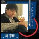 オリジナル・ヒット集1 釜山港へ帰れ/Cho Yong Pil