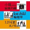 寂夜の鐘/輪廻華/天ノ月/小龍/lost child/1204[雲]