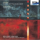 「春の祭典」&「新世界より」/小林研一郎 (指揮) & 日本フィルハーモニー交響楽団