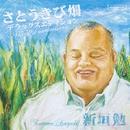 さとうきび畑デラックスエディション/新垣勉