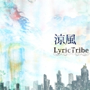 涼風/Lyric Tribe