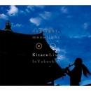 Daylight, Moonlight: Live in Yakushiji/喜多郎