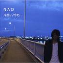 片想い/今も…/NAO