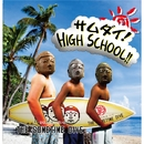 サムダイ! HIGH SCHOOL!!/THE SOMETIME DIVE