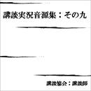 講談実況音源集:その九/講談協会・講談師