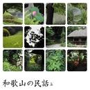 和歌山の民話/日本の民話