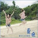 夏色/RYCOME