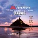 JALジェットストリームクラシック 「古城の詩」/玉木宏樹弦楽四重奏団