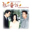 祈り 韓国ドラマ「秋の童話」オリジナルサウンドトラック/チョン・イルヨン