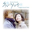 最初から今まで 韓国ドラマ「冬のソナタ」オリジナルサウンドトラック/RYU