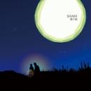 夏の夜/SHAKE