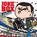 JOKE BOX 50/ジョーカーズ