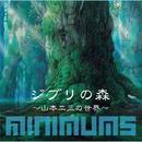ジブリの森 ~山本二三の世界~/minimums