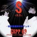 S「エス」/GRPP69