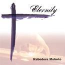 Eternity/久保寺誠