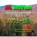 JALジェットストリーム ディレクターズ セレクション Part 1 映画 「ノルウェーの森」テーマ/フレデリックダールオーケストラ & ジェットストリームオーケストラ