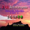 JALジェットストリーム ディレクターズ セレクション PART2 「ふたりの天使」/フレデリックダールオーケストラ & ジェットストリームオーケストラ