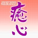 JAPANESE MEDITATION「癒心」ISHIN/kapper.K