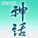 JAPANESE MEDITATION「神話」SHINWA/kapper.K