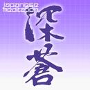 JAPANESE MEDITATION「深蒼」SHINSO/kapper.K