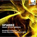 スパーク:宇宙の音楽 <世界初演ライヴ>/山下一史 & 大阪市音楽団