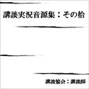 講談実況音源集:その拾/講談協会・講談師