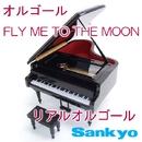 オルゴール FLY ME TO THE MOON/Sankyo リアル オルゴール