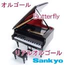 オルゴール Butterfly/Sankyo リアル オルゴール