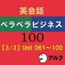 英会話ペラペラビジネス100 【3/3】 Unit 061~100(アルク)/スティーブ・ソレイシィ(アルク) & ロビン・ソレイシィ(アルク)