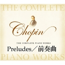 ショパン ピアノ全集 前奏曲/ケヴィン・ケナー/タチアナ・シェバノワ