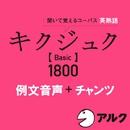 キクジュク Basic 1800 例文+チャンツ音声 (アルク)/一杉武史 (アルク)
