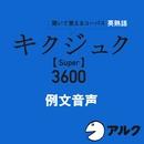キクジュク Super 3600 例文音声 (アルク)/一杉武史 (アルク)