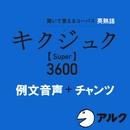キクジュク Super 3600 例文+チャンツ音声 (アルク)/一杉武史 (アルク)