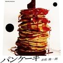 パンケーキ/赤松隆一郎