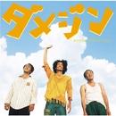 『ダメジン』オリジナル・サウンドトラック/坂口修