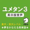 ユメタン3 【旧版】 英日版音声 東大・京大レベル-夢をかなえる英単語(アルク)/木村達哉(アルク)