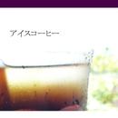 アイスコーヒー/銀色プレゼンツ