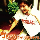 Jerry/ザ・マスミサイル