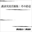 講談実況音源集:その拾壱/講談協会・講談師