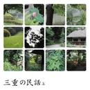 三重の民話/日本の民話