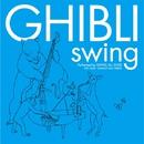 ジブリ・スウィング/SWING ALL STARS