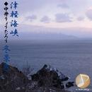 津軽海峡・冬景色/中井 亮太郎