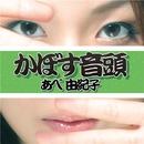 かぼす音頭/あべ由紀子