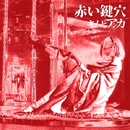 赤い鍵穴/キムビアンカ