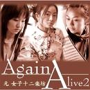 Alive2 ~Again~/Alive2