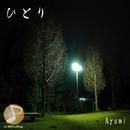ひとり/Ayumi