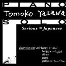 矢沢朋子 ピアノ ソロ 『シリアス ジャパニーズ』/矢沢朋子